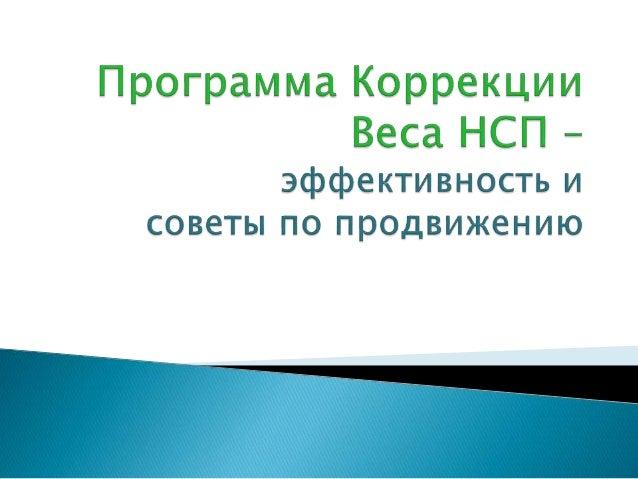  НСП: новый подход к  коррекции веса   Секрет эффективности  Программы Коррекции Веса  от НСП   Чем это может быть  инт...