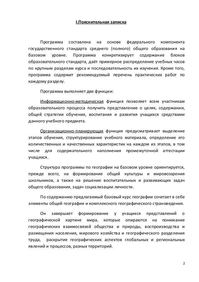 Пояснительная записка к рабочие программы по географии 10 класс максаковский