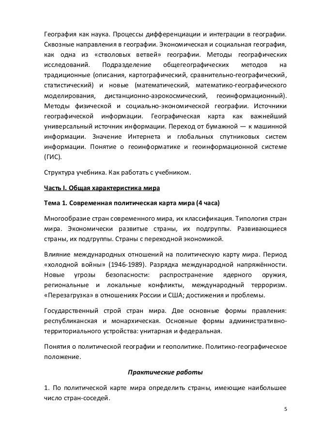 Решение 14 задания для учебника географии за 10 класс автор максаковский