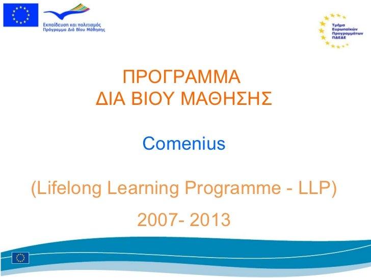 ΠΡΟΓΡΑΜΜΑ  ΔΙΑ ΒΙΟΥ ΜΑΘΗΣΗΣ Comenius (Lifelong Learning Programme  -  LLP) 2007- 2013