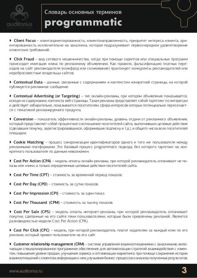 Словарь основных терминов  programmatic  PROGRAMMATIC BUYING TECHNOLOGIES  ▶▶ Client Focus – клинтоориентированность, клие...