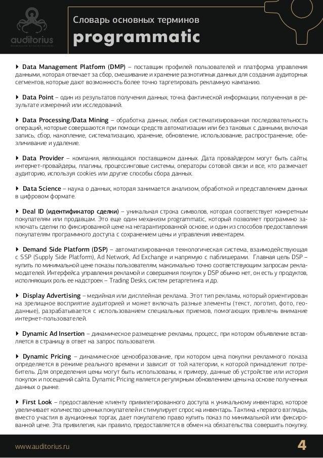 Словарь основных терминов  programmatic  PROGRAMMATIC BUYING TECHNOLOGIES  ▶▶ Data Management Platform (DMP) – поставщик п...