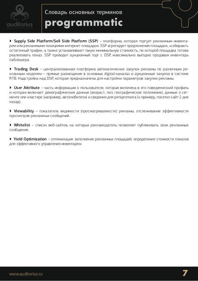 Словарь основных терминов  programmatic  PROGRAMMATIC BUYING TECHNOLOGIES  ▶▶ Supply Side Platform/Sell Side Platform (SSP...