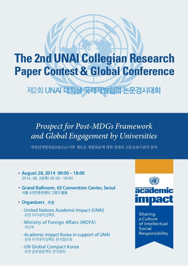 The 2nd UNAI Collegian Research  Paper Contest & Global Conference  제2회 UNAI 대학생 국제개발협력 논문경시대회  Prospect for Post-MDGs Fra...