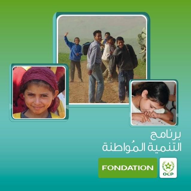 Programme developpement citoyen v arab