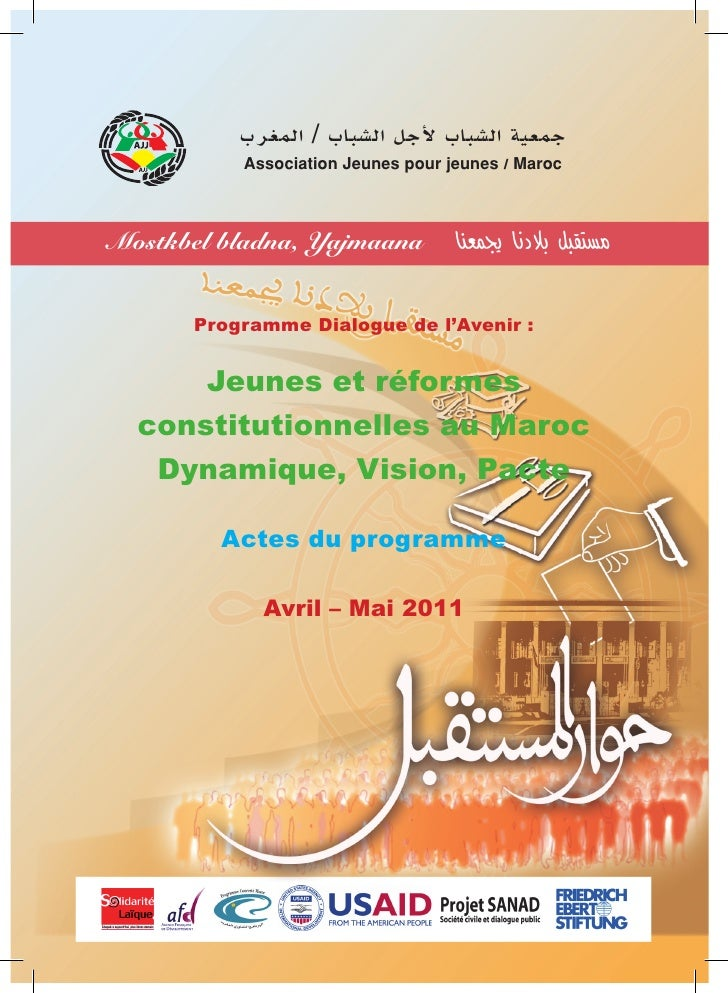 جمعية الشباب ألجل الشباب / المغرب          Association Jeunes pour jeunes / MarocMostkbel bladna, Yajmaana          مست...