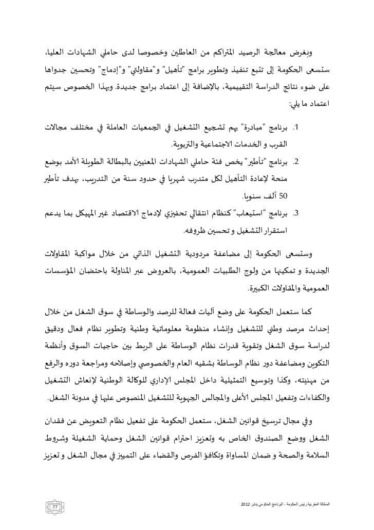 Programme Gouvernement Abdelillah Bekirane 2012
