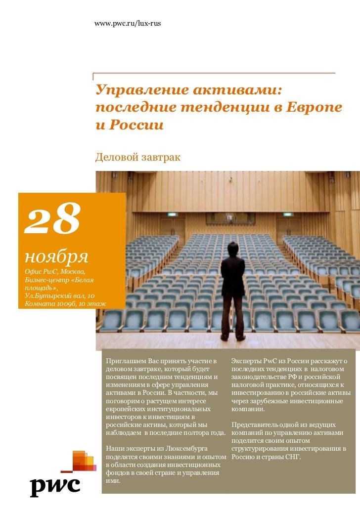 www.pwc.ru/lux-rus                   Управление активами:                   последние тенденции в Европе                  ...