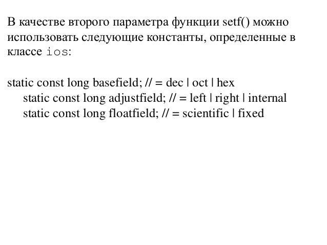 Таблица Манипуляторы ввода-вывода и их назначение Манипулятор Использование Назначение dec Ввод-вывод Устанавливает флаг d...