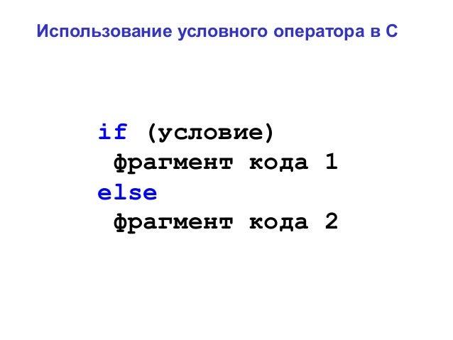 if (условие) { операторы1 } else { операторы2 } Замена одиночного оператора блоком Блок состоит из группы операторов, закл...