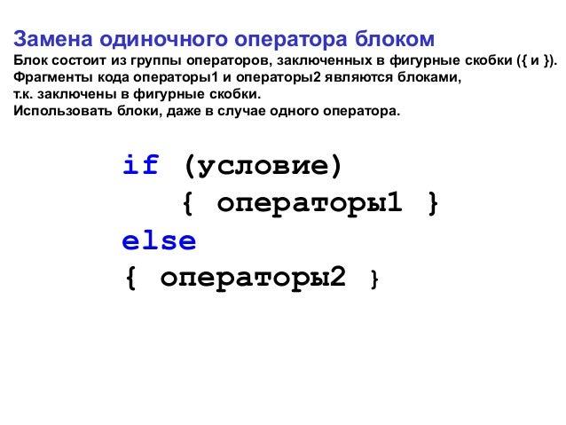 В общем случае условный оператор if имеет вид: if (выражение 1) оператор1; else if (выражение 2) оператор 2; else if (выра...