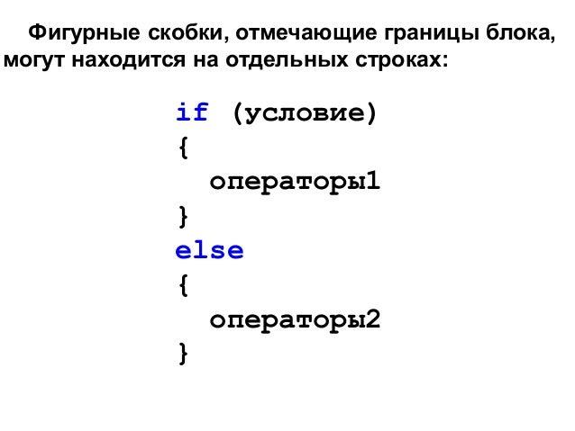 Оператор множественного выбора switch Синтаксис оператора множественного выбора: switch (выражение) { case значение 1: опе...