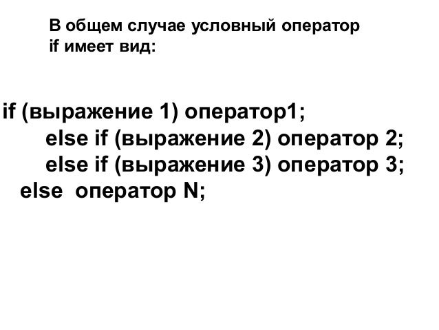"""Пример 1 #include <iostream> #include <cstdio> using namespace std; int main() { int a,b,res; char op; cout << """"type a->"""" ..."""