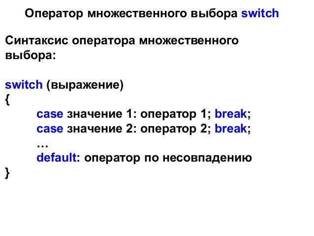 Самостоятельно: реализуйте деление и предусмотрите деление на ноль! ЗАДАЧА 1#include <iostream> #include <cstdio> using na...