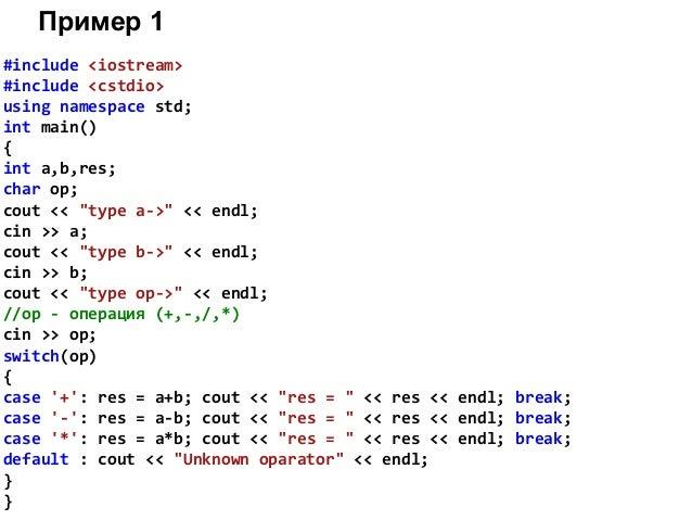 Самостоятельно: распишите сегодняшние пары и их время! ЗАДАЧА 2 #include <iostream> using namespace std; int main() { int ...