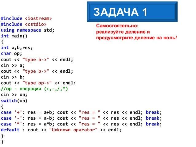Ввести 3 числа cin a,b,c типа double, вывести максимальное из этих чисел #include <iostream> #include <clocale> using name...
