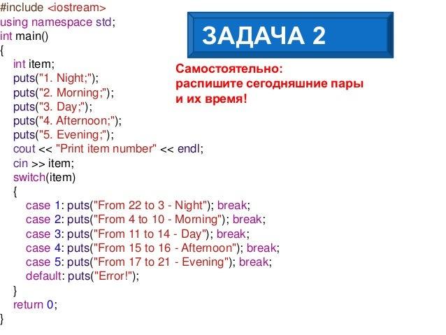 Programming c++ (begin-if-else)