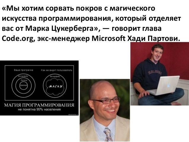 «Мы хотим сорвать покров с магического искусства программирования, который отделяет вас от Марка Цукерберга», — говорит гл...
