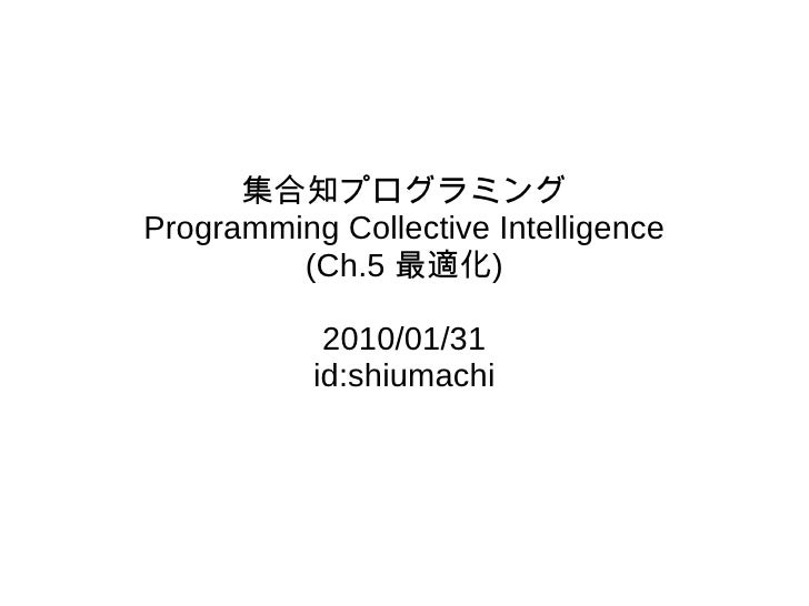 集合知プログラミング Programming Collective Intelligence (Ch.5 最適化) 2010/01/31 id:shiumachi