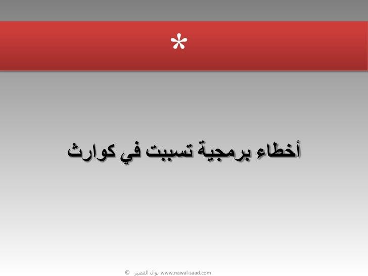 *  أخطاء برمجية تسببت في كوارث            www.nawal-saad.comنوال القصير ©