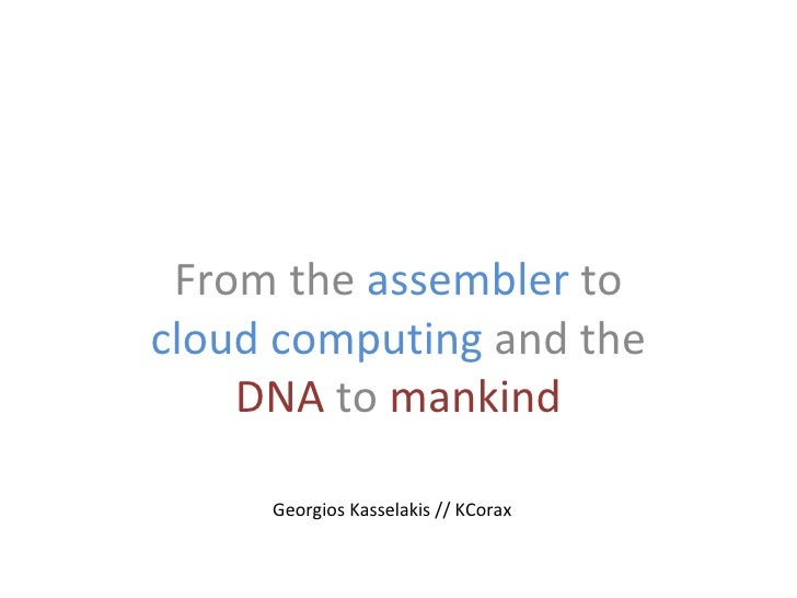 From the  assembler  to  cloud computing  and the  DNA  to  mankind Georgios Kasselakis // KCorax