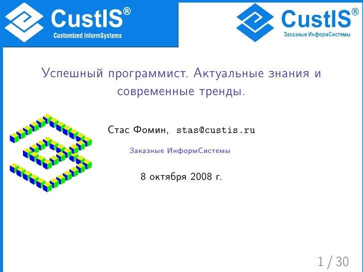 Успешный программист. Актуальные знания и           современные тренды.           Стас Фомин, stas@custis.ru             З...