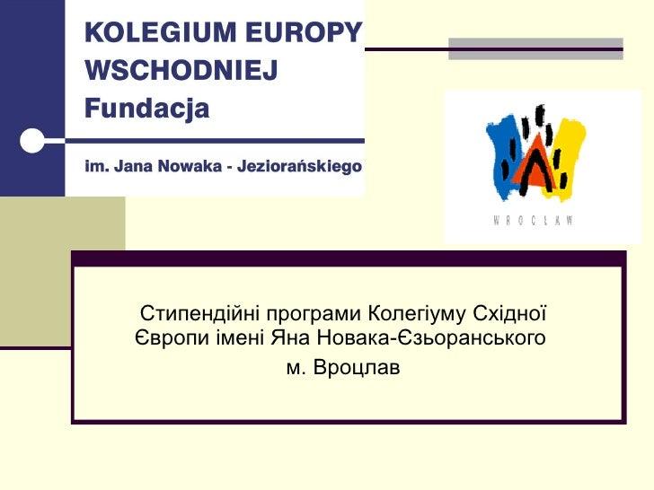 Стипендійні програми Колегіуму Східної Європи імені Яна Новака-Єзьоранського  м. Вроцлав