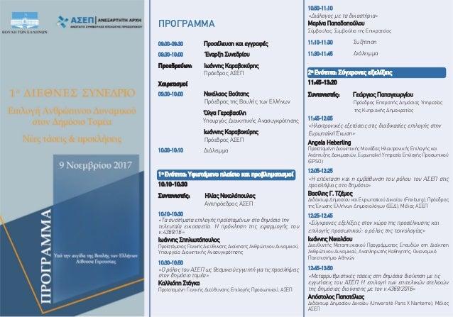 ΠΡΟΓΡΑΜΜΑ 09:00-09:30 Προσέλευση και εγγραφές 09:30-10:00 Έναρξη Συνεδρίου Προεδρεύων: Ιωάννης Καραβοκύρης Πρόεδρος ΑΣΕΠ Χ...