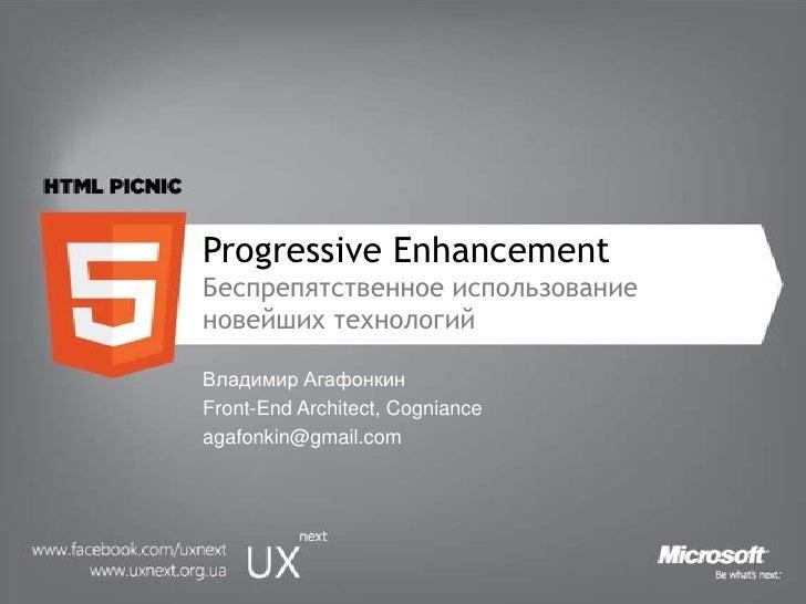 Progressive EnhancementБеспрепятственноеиспользованиеновейших технологий<br />Владимир Агафонкин<br />Front-End Architect,...