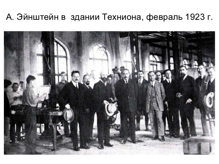 Альберт Эйнштейн посещает университет Технион в Хайфе