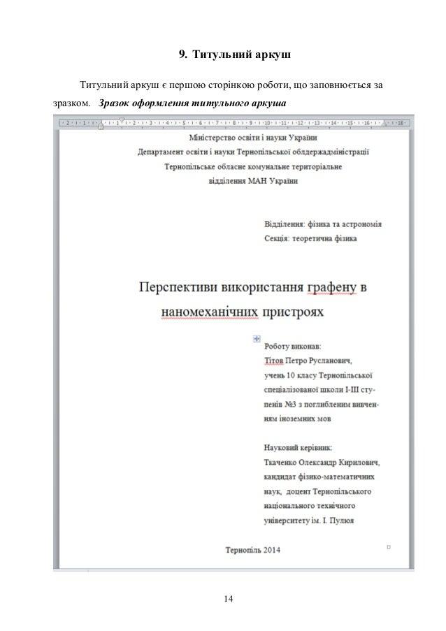 Оформлення Реферату Титульна Сторінка 2012 Зразок
