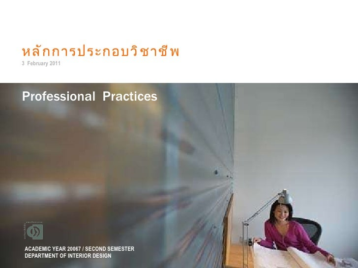 ACADEMIC YEAR 20067 / SECOND SEMESTER  DEPARTMENT OF INTERIOR DESIGN Professional  Practices หลักการประกอบวิชาชีพ 3  Febru...