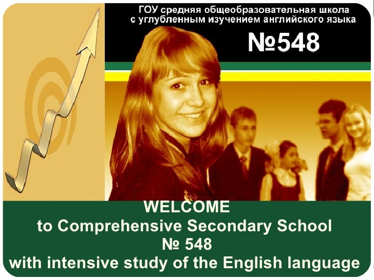 WELCOME to Comprehensive Secondary School  №  548 with intensive study of the English language