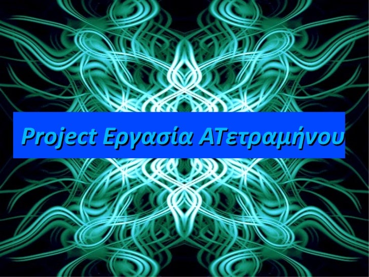 Project  Εργασία ΑΤετραμήνου