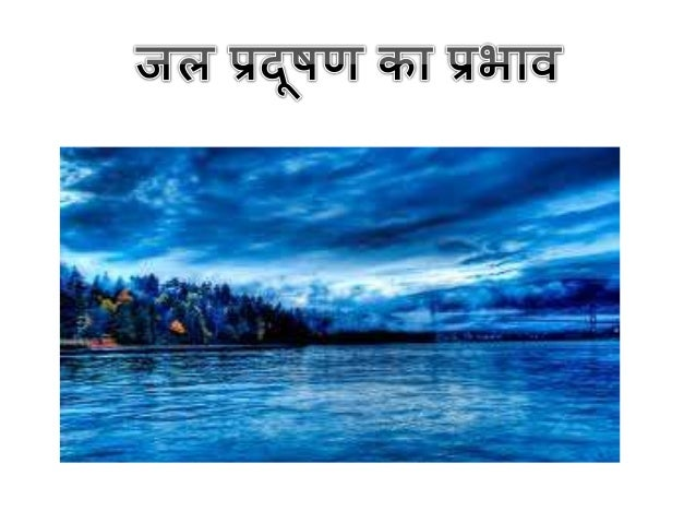 water is our life in hindi Importance of air for the survival of life air is the constant pressure that we feel around us but can never see the observable effects of air can be seen throughout nature, through the swaying of the plants and the trees.