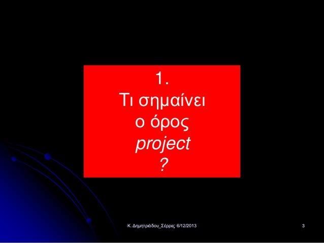 στρατηγικές ανάπτυξης σχεδίων εργασίας(Project) Slide 3