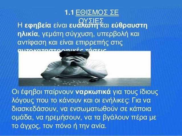 1.1 ΕΘΙΣΜΟΣ ΣΕ ΟΥΣΙΕΣ Η εφηβεία είναι ευάλωτη και εύθραυστη ηλικία, γεμάτη σύγχυση, υπερβολή και αντίφαση και είναι επιρρε...