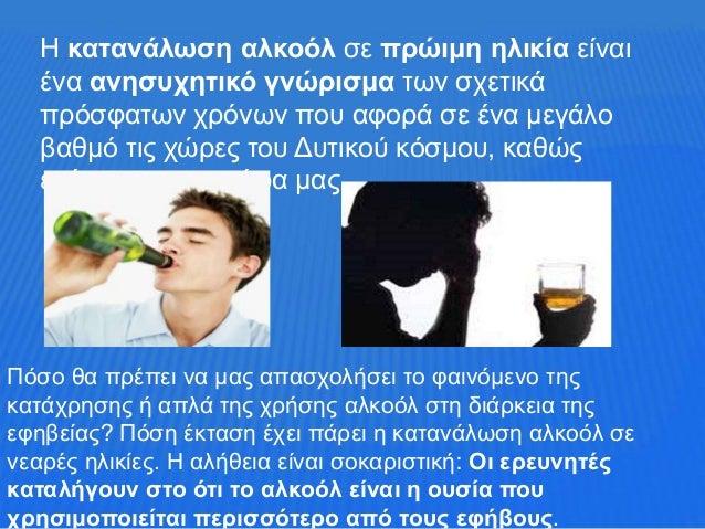 Πόσο θα πρέπει να μας απασχολήσει το φαινόμενο της κατάχρησης ή απλά της χρήσης αλκοόλ στη διάρκεια της εφηβείας? Πόση έκτ...