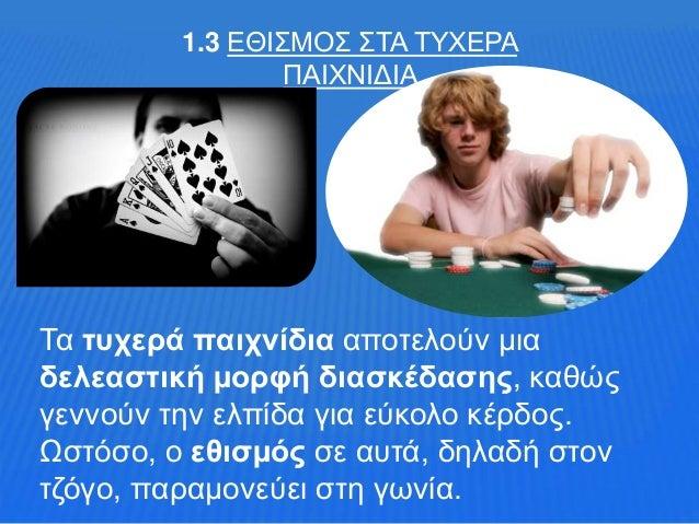 1.3 ΕΘΙΣΜΟΣ ΣΤΑ ΤΥΧΕΡΑ ΠΑΙΧΝΙΔΙΑ Τα τυχερά παιχνίδια αποτελούν µια δελεαστική µορφή διασκέδασης, καθώς γεννούν την ελπίδα ...