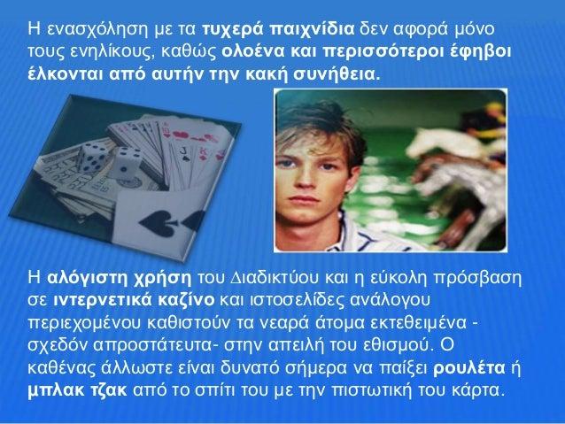 Η ενασχόληση µε τα τυχερά παιχνίδια δεν αφορά µόνο τους ενηλίκους, καθώς ολοένα και περισσότεροι έφηβοι έλκονται από αυτήν...