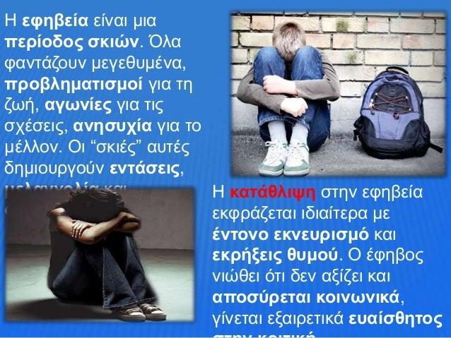 Η εφηβεία είναι μια περίοδος σκιών. Όλα φαντάζουν μεγεθυμένα, προβληματισμοί για τη ζωή, αγωνίες για τις σχέσεις, ανησυχία...