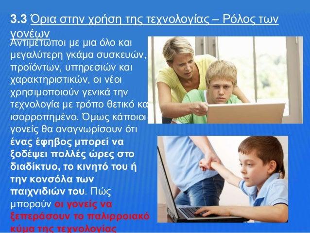 3.3 Όρια στην χρήση της τεχνολογίας – Ρόλος των γονέων Αντιμέτωποι με μια όλο και μεγαλύτερη γκάμα συσκευών, προϊόντων, υπ...