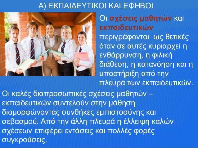Α) ΕΚΠΑΙΔΕΥΤΙΚΟΙ ΚΑΙ ΕΦΗΒΟΙ Οι σχέσεις μαθητών και εκπαιδευτικών περιγράφονται ως θετικές όταν σε αυτές κυριαρχεί η ενθάρρ...