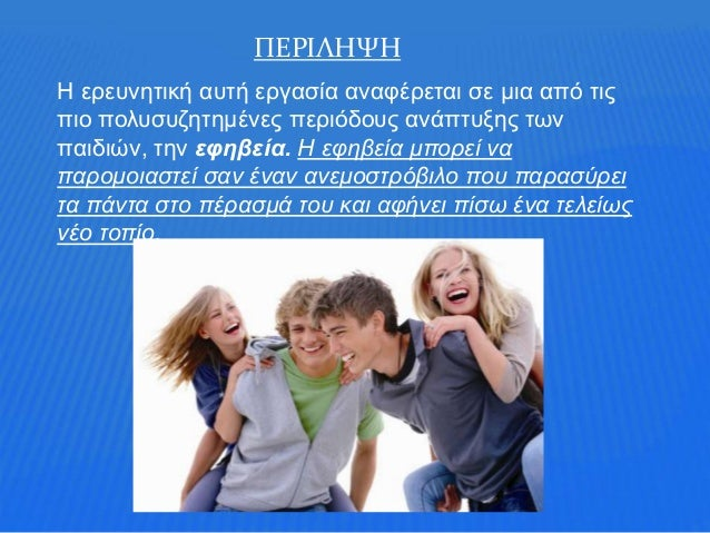 ΠΕΡΙΛΗΨΗ Η ερευνητική αυτή εργασία αναφέρεται σε μια από τις πιο πολυσυζητημένες περιόδους ανάπτυξης των παιδιών, την εφηβ...