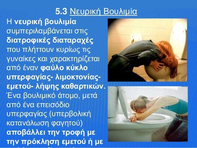 5.3 Νευρική Βουλιμία Η νευρική βουλιμία συμπεριλαμβάνεται στις διατροφικές διαταραχές που πλήττουν κυρίως τις γυναίκες και...