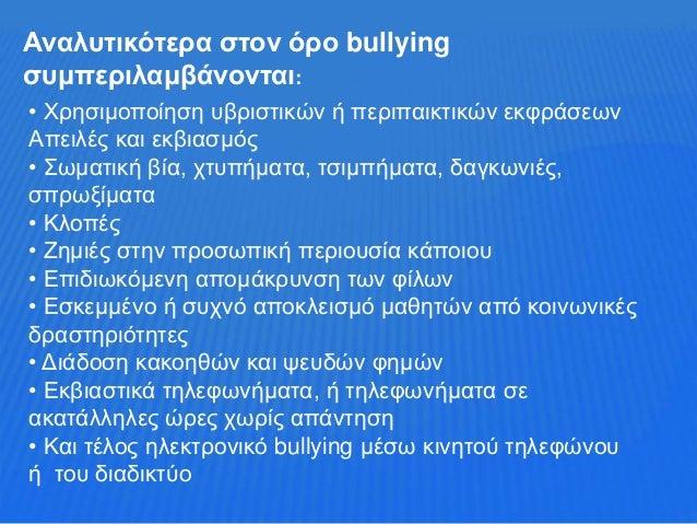 Αναλυτικότερα στον όρο bullying συμπεριλαμβάνονται: • Χρησιμοποίηση υβριστικών ή περιπαικτικών εκφράσεων Απειλές και εκβια...