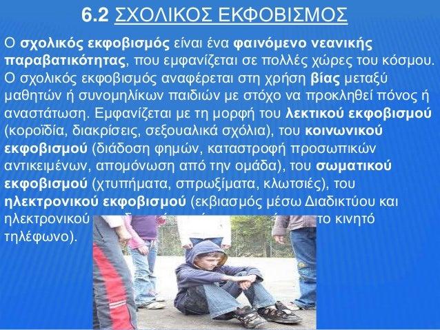 6.2 ΣΧΟΛΙΚΟΣ ΕΚΦΟΒΙΣΜΟΣ Ο σχολικός εκφοβισμός είναι ένα φαινόμενο νεανικής παραβατικότητας, που εμφανίζεται σε πολλές χώρε...