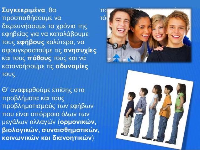 Συγκεκριμένα, θα προσπαθήσουμε να διερευνήσουμε τα χρόνια της εφηβείας για να καταλάβουμε τους εφήβους καλύτερα, να αφουγκ...