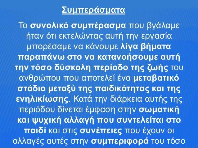 Βιβλιογραφία - Πηγές www.oikade.gr www.kazam.gr www.wikipedia.org www.ptks.gr www.kathimerini.gr www.prolipsis.gr www.webv...