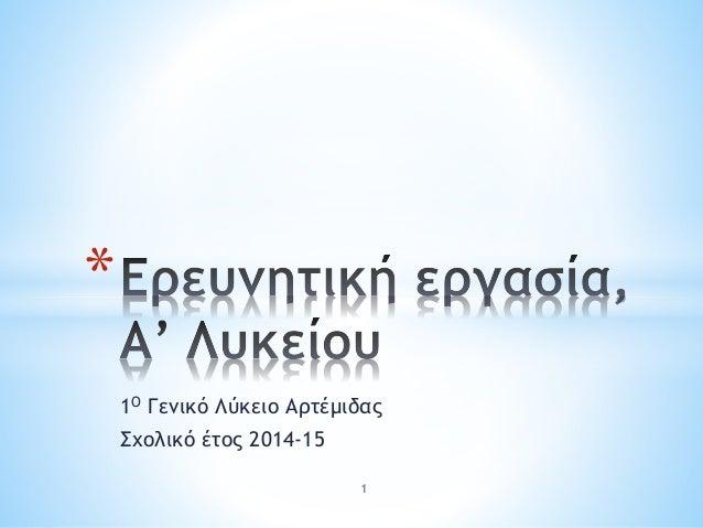 1Ο Γενικό Λύκειο Αρτέμιδας Σχολικό έτος 2014-15 1 *